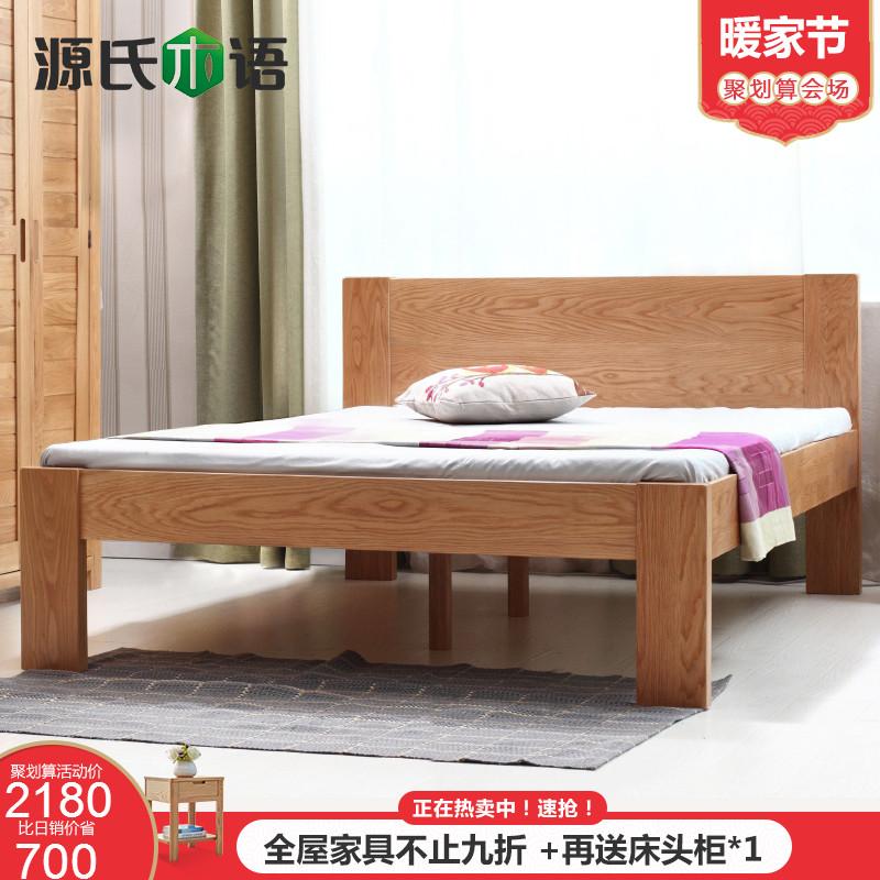 源氏木语 B3701 现代简约白橡木床