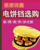 电饼铛选购锦囊