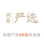 网易严选45元现金券
