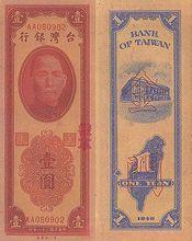 """第一套面值1圆纸钞加盖""""金门""""币样"""